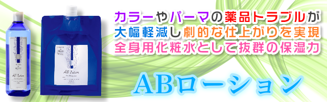banner-footer-abl