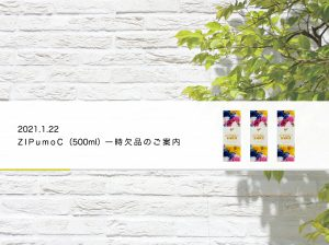 ZIPumoC(500ml)欠品
