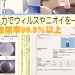 除菌率99.9%