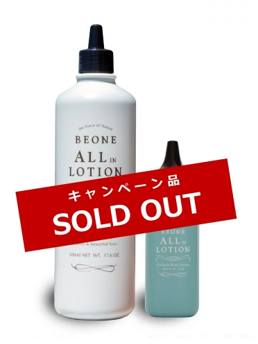 allin-renew-cp-soldout